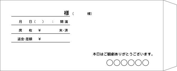 宝塚 チケット 封筒 デザイン01