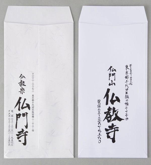 筆文字の封筒印刷サンプル