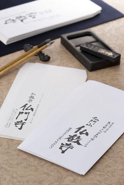 筆文字の封筒印刷(風景)
