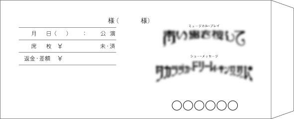 宝塚 チケット 封筒 デザイン02