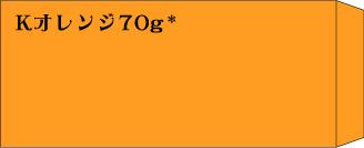 長3 Kオレンジ70g 郵便枠無し