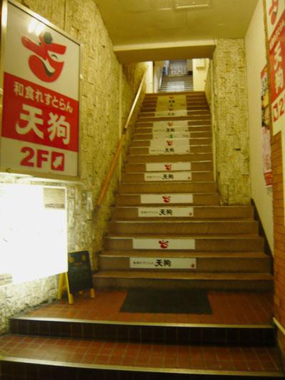 北小金 階段