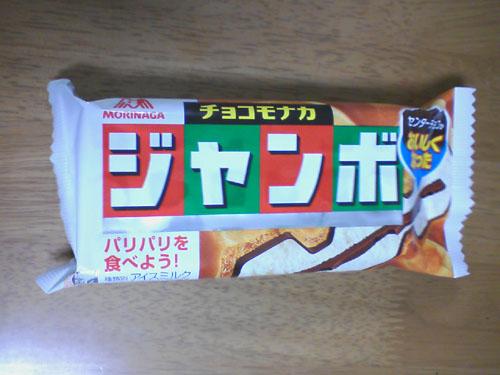 チョコジャンボモナカ