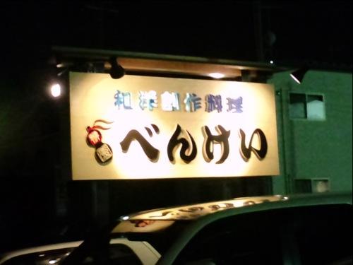 touhokuji01